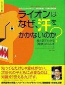 【バーゲン本】ライオンはなぜ、汗をかかないのか?-絵と図でわかる動物のふしぎ