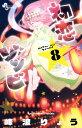 初恋ゾンビ 8 (少年サンデーコミックス) [ 峰浪 りょう ]