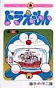 ドラえもん(45) (てんとう虫コミックス) [ 藤子・F・ 不二雄 ]