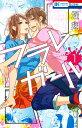 フラレガール 1 (花とゆめコミックス) [ 堤翔 ]