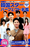 韓国スターパーフェクト名鑑(2020年版)