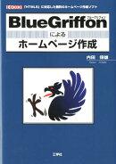 BlueGriffonによるホームページ作成