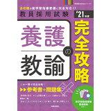 養護教諭の完全攻略('21年度) (教員採用試験専門教養Build Upシリーズ)