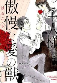 ご主人様は傲慢な愛の獣(下) (ぶんか社コミックス Sgirl Selection) [ はるこ ]