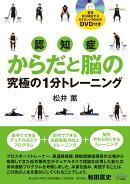 【DVD付】認知症 からだと脳の究極の1分トレーニング