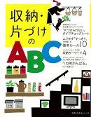 【バーゲン本】収納・片づけのABC