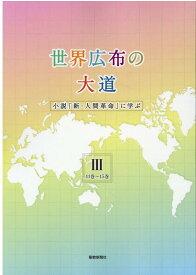 世界広布の大道 小説『新・人間革命』に学ぶ3 11巻〜15巻 [ 聖教新聞社報道局 ]