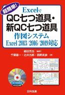 超簡単! ExcelでQC七つ道具・新QC七つ道具 作図システム Excel 2013/2016/2019対応