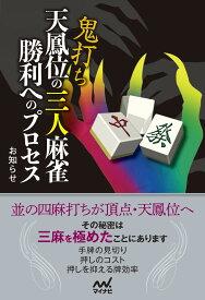 鬼打ち天鳳位の三人麻雀 勝利へのプロセス (マイナビ麻雀BOOKS) [ お知らせ ]