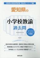 愛知県の小学校教諭過去問(2020年度版)