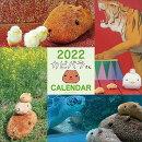 2022 カピバラさん 壁かけカレンダー