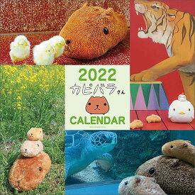 2022 カピバラさん 壁かけカレンダー [ 主婦と生活社 ]