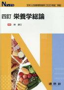 四訂 栄養学総論