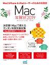 Mac年賀状2019 [ Mac年賀状編集部 ]