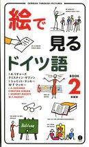 絵で見るドイツ語(book 2)新装版