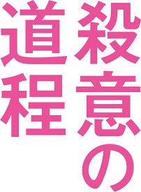 WOWOWオリジナルドラマ 殺意の道程 DVD-BOX [ バカリズム ]