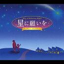 星に願いを〜α波オルゴール・ベスト〜