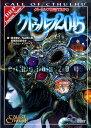 クトゥルフ2015 クトゥルフ神話TRPG (ログインテーブルトークRPGシリーズ) [ 坂本雅之 ]