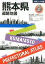 熊本県道路地図3版 (県別マップル)