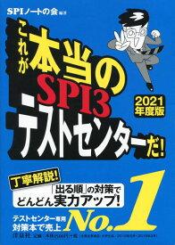 これが本当のSPI3テストセンターだ!【2021年度版】 [ SPIノートの会 ]