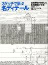 スケッチで学ぶ名ディテール 遠藤勝勧が実測した有名建築の「寸法」 [ 遠藤勝勧 ]