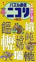 パズル通信ニコリ(Vol.165(2019年 冬) 季刊 特集:漢字を遊ぶ