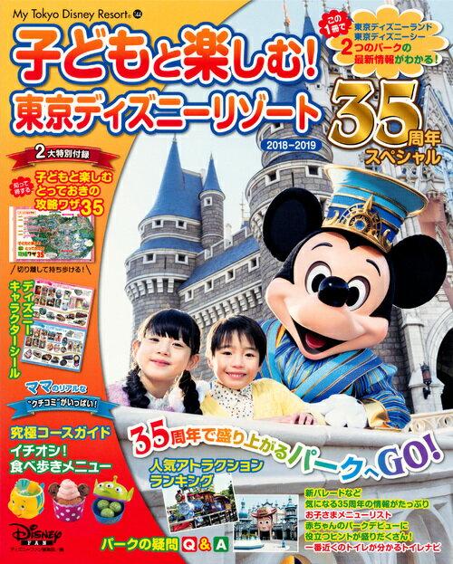 子どもと楽しむ! 東京ディズニーリゾート 2018-2019 35周年スペシャル (My Tokyo Disney Resort) [ ディズニーファン編集部 ]