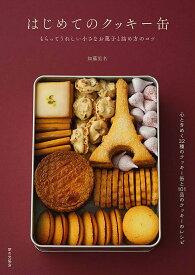 はじめてのクッキー缶 もらってうれしい小さなお菓子と詰め方のコツ [ 加藤 里名 ]