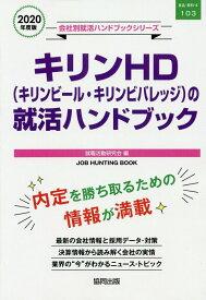 キリンHD(キリンビール・キリンビバレッジ)の就活ハンドブック(2020年度版) (JOB HUNTING BOOK 会社別就活ハンドブックシリ) [ 就職活動研究会(協同出版) ]