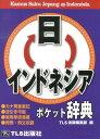 日←→インドネシアポケット辞典 [ TLS出版社 ]