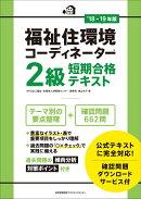 18-19年版 福祉住環境コーディネーター2級短期合格テキスト