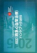 ECC(救急心血管治療)ハンドブック(2015)