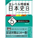 大学入試全レベル問題集日本史B(5)新装版 国公立大レベル