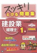 スッキリとける問題集建設業経理士1級(財務諸表)第2版