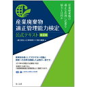 産業廃棄物適正管理能力検定 公式テキスト 第4版 [ 一般社団法人企業環境リスク解決機構 ]