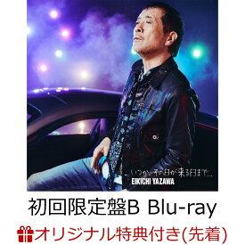 【楽天ブックス限定先着特典】いつか、その日が来る日まで… (初回限定盤B CD+Blu-ray) (レコードコースター(タイプB)付き) [ 矢沢永吉 ]