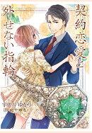 【POD】契約恋愛と外せない指輪