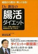 【バーゲン本】Dr.新谷の腸活ダイエット
