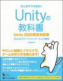 Unityの教科書 Unity 2020完全対応版