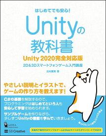 Unityの教科書 Unity 2020完全対応版 [ 北村愛実 ]