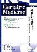 Geriatric Medicine(Vol.57 No.8(8 2)