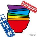 レコー丼〜超七色大盛り〜 (完全生産限定アナログ盤)