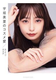 宇垣美里のコスメ愛 BEAUTY BOOK [ 宇垣 美里 ]