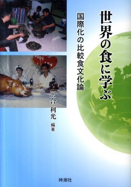 世界の食に学ぶ 国際化の比較食文化論 [ 河合利光 ]