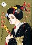 紅匂ふ(3)-こいくれないの章・「黒髪」の舞 修羅の果てー