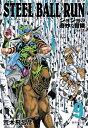 STEEL BALL RUN 9 ジョジョの奇妙な冒険 Part7 (集英社文庫(コミック版)) [ 荒木 飛呂彦 ]