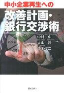 【謝恩価格本】中小企業再生への改善計画・銀行交渉術