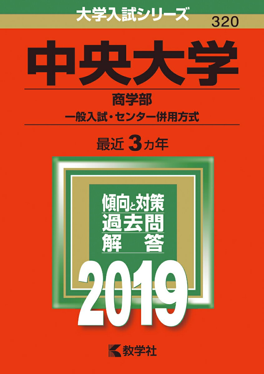 中央大学(商学部ー一般入試・センター併用方式)(2019) (大学入試シリーズ)