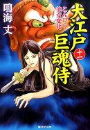 大江戸巨魂侍(11)