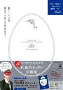 ゲッターズ飯田の五星三心占い開運ダイアリー2021 銀のイルカ座